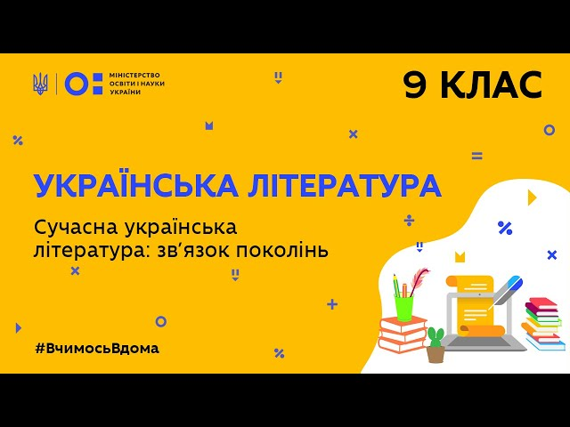 9 клас. Українська література. Сучасна українська література: зв'язок поколінь  (Тиж.10:ПТ)
