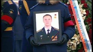 В России простились с героем