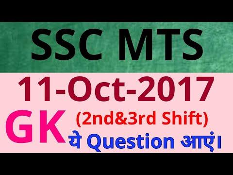 (11-Oct-2017) | SSC MTS | (2nd & 3rd Shift) | General Awareness