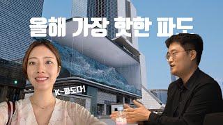 코엑스 K-파도 | 디스트릭트 이성호 대표 인터뷰