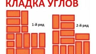 Кирпичная кладка углов(В этом видео ролике вы увидите как делается правильная кладка и перевязка углов., 2015-07-03T11:33:46.000Z)