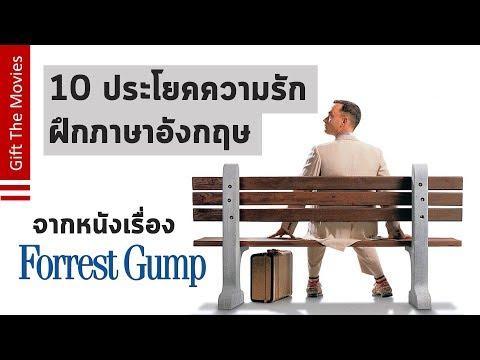 หนังแนะนำ ฝึกภาษาอังกฤษ Forrest Gump 10 ประโยค ฝึกภาษาอังกฤษจากหนัง Forrest Gump