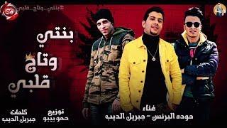 مهرجان بنتى وتاج قلبى - حوده البرنس - جبريل الديب - شعبيات 2020