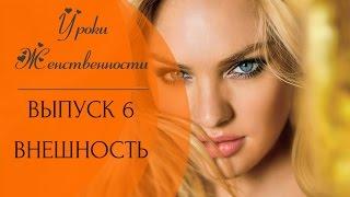 Уроки Женственности со Светланой Нагородной.Выпуск 6 - Внешность!