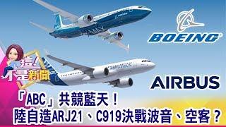 「ABC」共競藍天!陸自造ARJ21、C919決戰波音、空客?-【這!不是新聞 精華篇】20190917-7