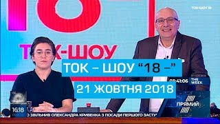 Ток-шоу Матвія та Катерини Ганапольськіх