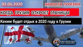 ГРУЗИЯ 2020  Когда Грузия откроет границы. Каким будет отдых в 2020 году