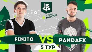 КУБОК ФИФЕРОВ - FINITO VS. PANDAFX