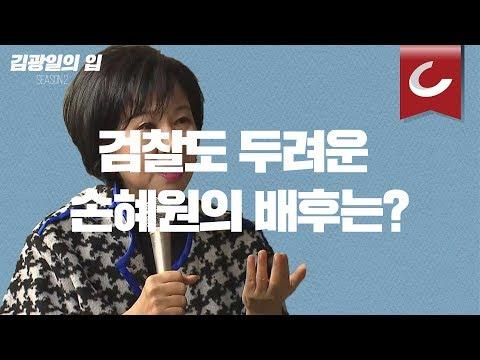[김광일의 입] 검찰은 아직도 손혜원이 두려운가