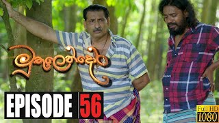 Muthulendora | Episode 56 30th June 2020 Thumbnail