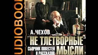 2000883 26 Аудиокнига. Чехов А.П.