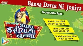 New Rajasthani Vivah Song 2016  Aaya Hariyala Banna  Sarita Kharwal   Marwadi Audio Song