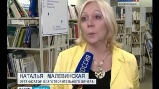 В библиотеке им. Добролюбова прошёл благотворительный концерт ''Хороший вечер с Хорошавиной''