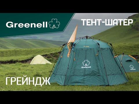 Тент-шатер ГРЕЙНДЖ – беседка с полуавтоматическим каркасом Greenell