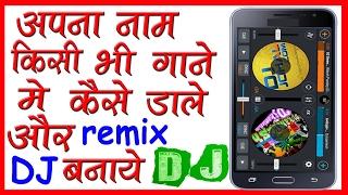 मोबाइल में बनाये अपने नाम से DJ SONG/अपने नाम से DJ REMIX SONG कैसे बनाते है [ IN HINDI ]