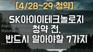 [공모주] SKIET(SK아이이테크놀로지) IPO 청약…