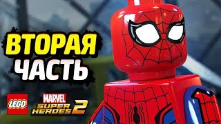 LEGO Marvel Super Heroes 2 Прохождение - Часть 2 - ПАУЧЬИ ВРАГИ