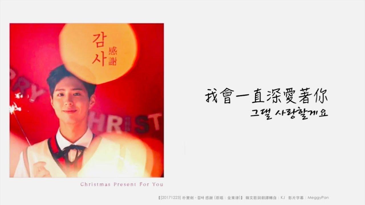 [繁中韓文] 박보검 朴寶劍 - 감사 感謝(原唱:김동률 金東律)