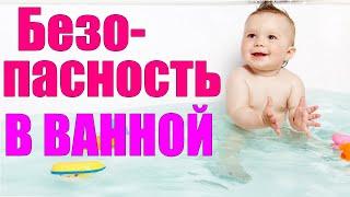 БЕЗОПАСНОСТЬ РЕБЕНКА Как обеспечить безопасность ребенка в ванной комнате при купании