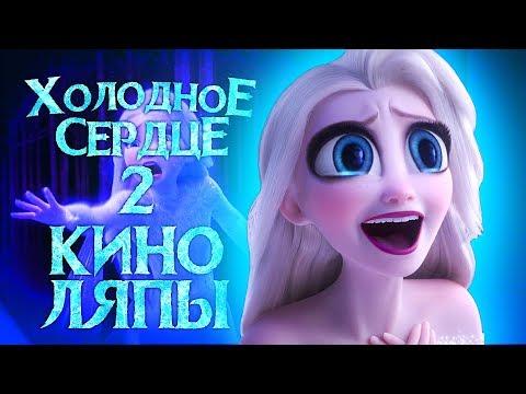 Все киноляпы Холодное сердце 2 - Народный КиноЛяп