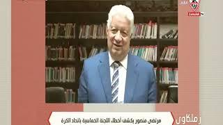 مرتضى منصور يكشف أخطاء اللجنة الخماسية باتحاد الكرة - زملكاوى