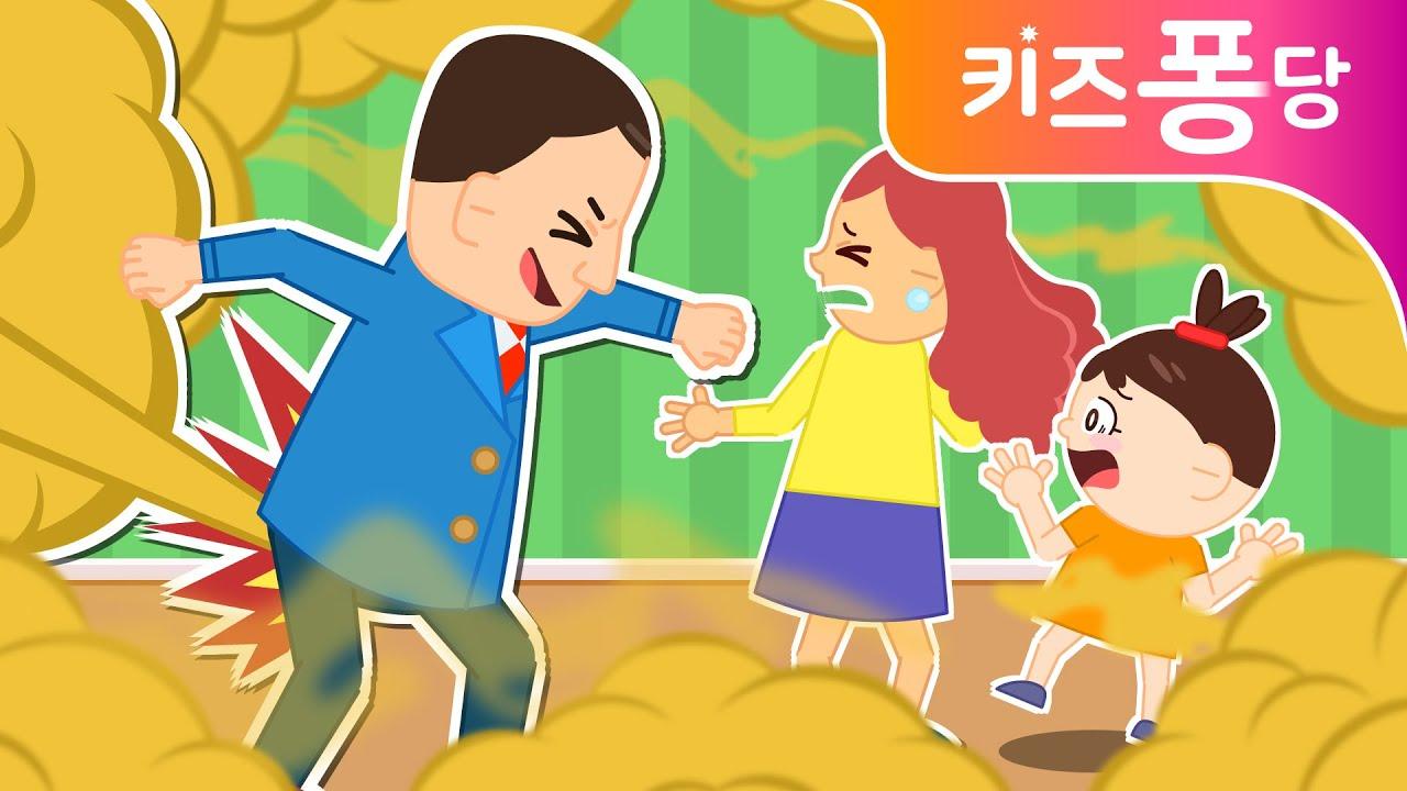 FART FAMILY | 방귀 가족 | 뿡뿡 방귀소리 | 영어동요 | 방귀송 | 율동 동요 | Nursery Rhymes for kids | 키즈퐁당