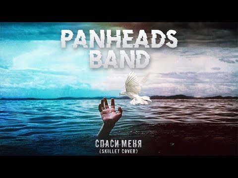 PanHeads Band – Спаси меня (Skillet Russian Cover)
