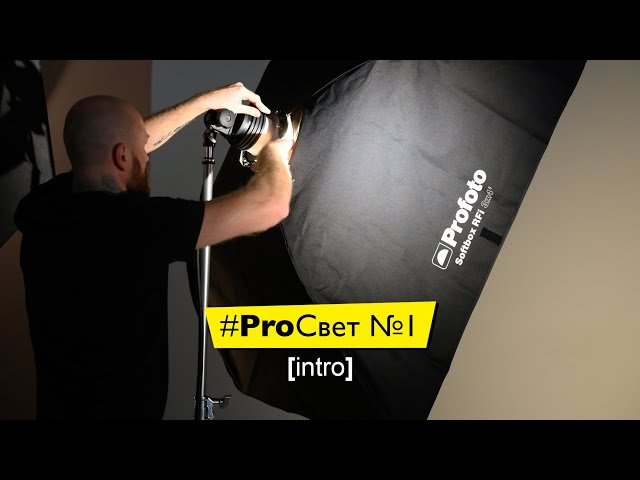 #ProСвет №1 - Снимаем в студии только с софтбоксом [Intro]