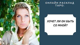 Онлайн-расклад ТАРО: хочет ли он быть со мной? Гильдман Дарья