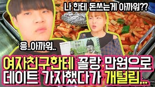 I asked my girlfriend to go out on a date with only 10,000 won ($ 10), and she tried to rob me. lol