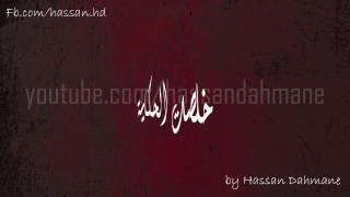 Lyrics Khelsit Elhekaya كلمات اغنية خلصت الحكاية