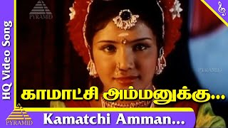 Kamatchi Ammanukku Video Song | Kannathal Tamil Movie Songs | Karan | Neena | Ilayaraja