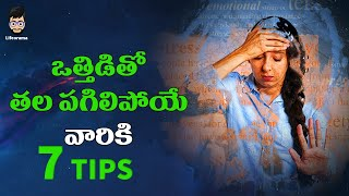 How To Relieve Stress In Telugu | Stress Management In Telugu | LifeOrama