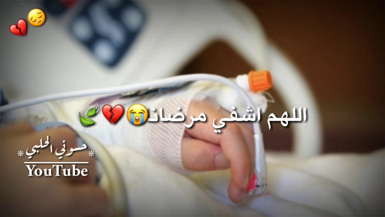 اللهم اشفي مرضانا حالات واتساب حزينة دنينية مقاطع انسنكرام حزينة قصيره Youtube