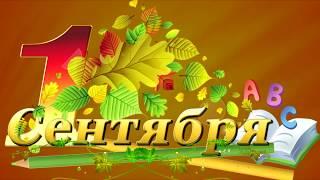 1 сентября| школа №11| г.Керчь| Мы несём первый звонок))))