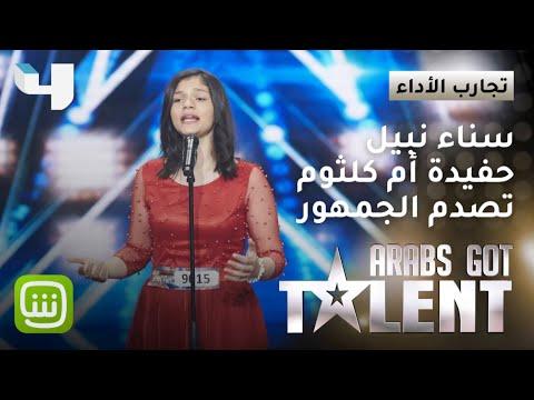 حفيدة أم كلثوم سناء نبيل تصدم الجميع وتطرب اللجنة والجمهور #ArabsGotTalent