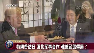 [今日关注]20190527 预告片| CCTV中文国际