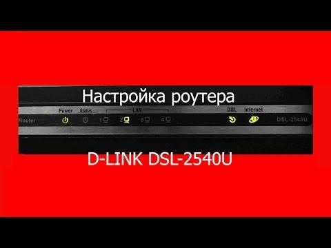 D-LINK  DSL- 2540U