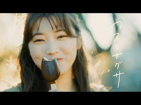 マルシィ - ワスレナグサ (Official Music Video)