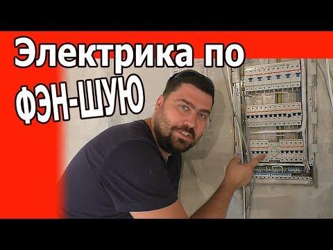 Электрика по-фэншую в Долгопрудном