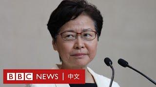 路透社:林鄭月娥稱如有選擇會辭職 錄音精華- BBC News 中文