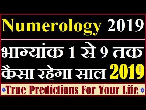 अंक ज्योतिष 2019   Numerology 2019   Ank Jyotish 2019