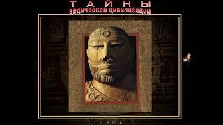 Тайны Ведической Цивилизации. Документальное расследование (документальные фильмы)