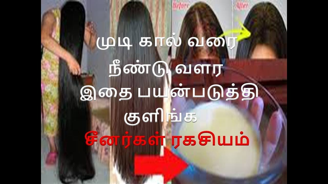 Very Fast Hair Growth China Tips In Tamil Youtube