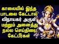 Powerful Ganesh Mantra To Get Success in Life | Vinayagar bhakti Songs | Best Tamil Devotional Songs