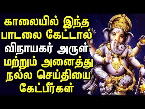 powerful-ganesh-mantra-to-get-success-in-life-|-vinayagar-bhakti-songs-|-best-tamil-devotional-songs
