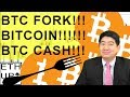 August 1 BITCOIN FORK Explained!  BTC and BTC Cash Explained!  What Should You Do?