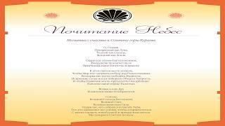 Молитва о счастье Сонтэну храма Курамы