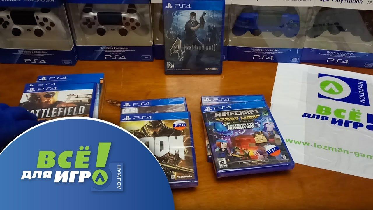 Лицензионные игры PS4 - какие бывают упаковки! - YouTube