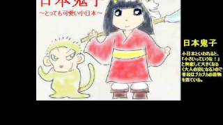 『日本鬼子 ~とっても可愛い小日本~』 作詞・作曲:まひる(2010/10/29) ...